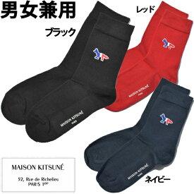 メゾンキツネ トリコロール フォックス ソックス 男性用兼女性用 MAISON KITSUNE TRICOLOR FOX SOCKS AU06400AT1014 メンズ レディース 靴下 (2351-0052)