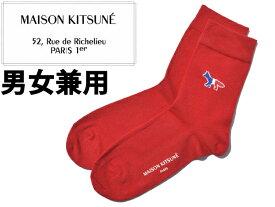 メゾンキツネ トリコロール フォックス ソックス 男性用兼女性用 MAISON KITSUNE TRICOLOR FOX SOCKS AU06400AT1014 メンズ レディース 靴下 レッド (01-23519057)