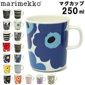 マリメッコ マグカップ 250ml MARIMEKKO 食器 (7403-0001)