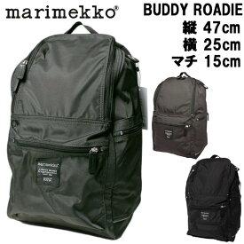 マリメッコ バディ MARIMEKKO BUDDY 26994 46432 バックパック (7403-0014)
