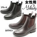 ミレディー ML111 ウイングチップ サイドゴア レインブーツ 女性用 Milady ML-111 レディース (1214-0196)