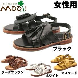 モーイ MF-265 本革 フリンジ バックベルト サンダル 女性用 Mooi! レディース(1431-0265)