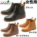 モーイ MF303 本革 サイドゴア ブーツ 女性用 MOOI レディース(1431-0303)