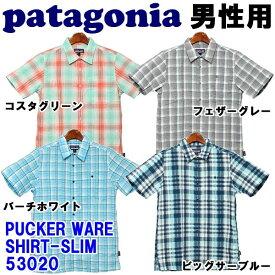 パタゴニア パッカーウェア シャツ スリム 米国(US)基準サイズ 男性用 PATAGONIA PUCKER WARE SHIRT-SLIM 53020 メンズ 半袖シャツ トップス(2087-0400)