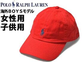 ポロ ラルフローレン キャップ ロゴキャップ 海外BOYSモデル 子供用兼女性用 POLO RALPH LAUREN 323 552489 メンズ レディース レッド (01-21230118)