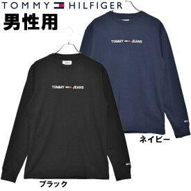 トミーヒルフィガー エンブロイドロゴロングTシャツ 男性用 TOMMY HILFIGER TJM LONGSLEEVE SMALL LOGO TEE DM0DM07190 メンズ 長袖Tシャツ (2609-0042)