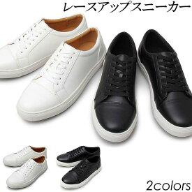 【送料無料/あす楽】 レースアップスニーカー メンズ 靴 ローカット ローテク レザー調 カジュアル シンプル 大人 キレイめ ブラック 黒 ホワイト 白 glbt-163