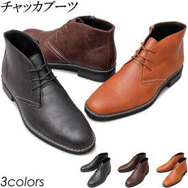 【送料無料/あす楽】 チャッカブーツ ビジネスシューズ メンズ 靴 ショートブーツ レザー調 カジュアル トラッド デザートブーツ レースアップ 大人 キレイめ ブラック 黒 ブラウン キャメル glbb-168