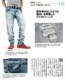 【ヴィンテージ加工ダメージデニム】/style-aholic(スタイルアホリック)
