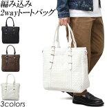 レザー調素材を丁寧に編み込んだ高級感のある2wayトートバッグ