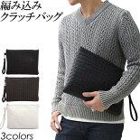 本革のような素材を丁寧に編み込んだクラッチバッグ