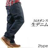肉厚・ストリート系デニム【14.8ozリジッドデニム】deuces(デュース)/style-aholic(スタイルアホリック)