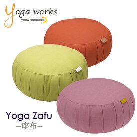 ヨガワークスヨガザフ 座布 yogaworks 送料無料【ヨガワークス プロップス ポーズ 補助 リストラティブ】