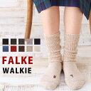 ポイント10倍★ファルケ ウォーキー 靴下 FALKE WALKIE #16480 ファルケ 靴下 あす楽 ソックス レディース ウオーキー…
