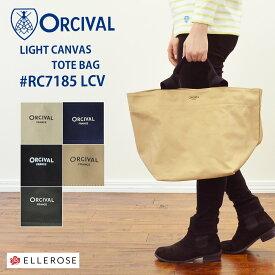 ポイント10倍★<2020SS新カラー> オーシバル オーチバル キャンバストートバッグ 2020SS ORCIVAL LIGHT CANVAS TOTE BAG #RC-7185 LCV オーチバル オーシバル カバン かばん 鞄 フランス レディース 帆布 送料無料