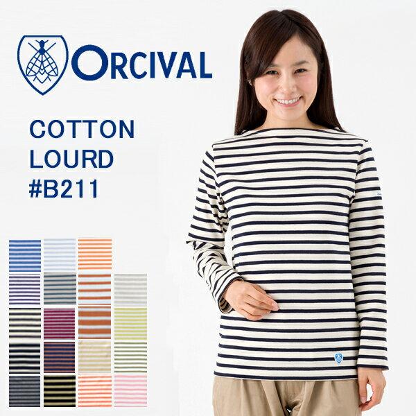 【POINT10倍】オーシバル ORCIVAL COTTON LOURD フレンチ・バスクシャツ長袖 #B211 |レディース|オーチバル|ボーダー|カットソー|長袖|送料無料|