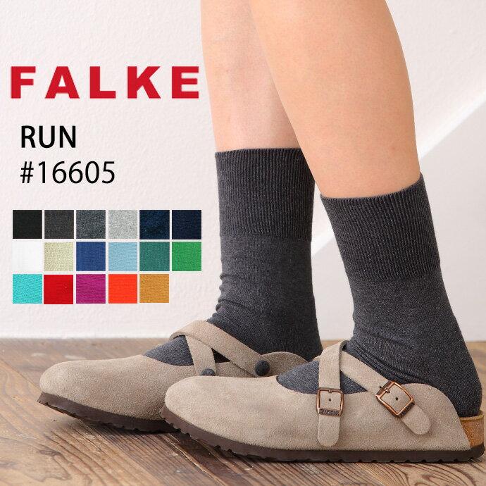10%OFF★ファルケ ラン FALKE RUN ファルケ 靴下#16605【FALKE】【ファルケ】【靴下】【ソックス】【レディース】【ファッション】【あす楽】【通販】【人気】【L&R】【メール便送料無料】