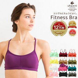 ★ 25% off ★ bra Shanti フィットネスブラ-same day no shipping--yoga are-bra top-re-issue guitars-sport inner-bra-junior-sale-women's-inner-quick-drying-running-purpose fitness-