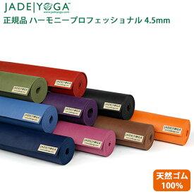 [正規品]ジェイドヨガマットハーモニープロフェッショナル4.5mm JADEYOGA ピラティス 天然ゴム 送料無料