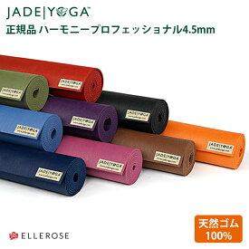 [正規品]ジェイドヨガマットハーモニープロフェッショナル4.5mm JADEYOGA ピラティス 天然ゴム 送料無料 ◇◇