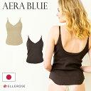 アエラブルー AERA BLUE ブラキャミ リブ キャミソール ブラレット ブラトップ カップ付 パッド付 コットンリブ 100% …
