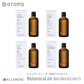 アットアロマ piezo diffuser aroma oil ボタニカルエアー 100ml ピエゾ ソロ piezo solo 専用 アロマオイル Botanical air 植物から抽出 B01 B02 B12 B17 メール便不可 送料別 あす楽