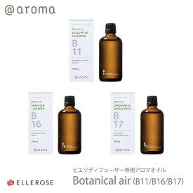 アットアロマ piezo diffuser aroma oil ボタニカルエアー 100ml ピエゾ ソロ piezo solo 専用 アロマオイル Botanical air 植物から抽出 B11 B16 B17 メール便不可 送料別 あす楽