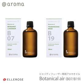アットアロマ piezo diffuser aroma oil ボタニカルエアー 100ml ピエゾ ソロ piezo solo 専用 アロマオイル Botanical air 植物から抽出 B07 B19 メール便不可 送料別 あす楽