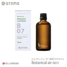 アットアロマ piezo diffuser aroma oil ボタニカルエアー 100ml ピエゾ ソロ piezo solo 専用 アロマオイル Botanical air 植物から抽出 B07 メール便不可 送料別 あす楽
