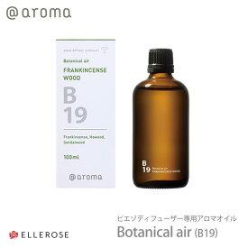 アットアロマ piezo diffuser aroma oil ボタニカルエアー 100ml ピエゾ ソロ piezo solo 専用 アロマオイル Botanical air 植物から抽出 B19 メール便不可 送料別 あす楽