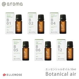 アットアロマ ボタニカルエアー エッセンシャルオイル 10ml Botanical air アロマオイル 精油 自然素材 B01 オレンジグレープフルーツ B02 フラワーオレンジ B04 グレープフルーツミント B05 ローズマリーシトラス B06 ミントユーカリ B12 パインヒノキ メール便不可 あす楽
