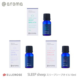 アットアロマ スリープシープオイル 10ml アロマオイル エッセンシャルオイル SLEEP sheep ディープブレス クールダウン スイートドリーム 快眠 安眠 精油 ギフト メール便送料280円 あす楽