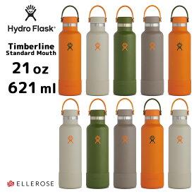 【数量限定】ハイドロフラスク ティンバーラインシリーズ スタンダードマウス21oz [5089084] HydroFlask 保温 保冷 ステンレス 保温ポット おしゃれ 水筒 ハワイ ボトル シンプル アウトドア フェス ジム 魔法瓶 送料無料 あす楽