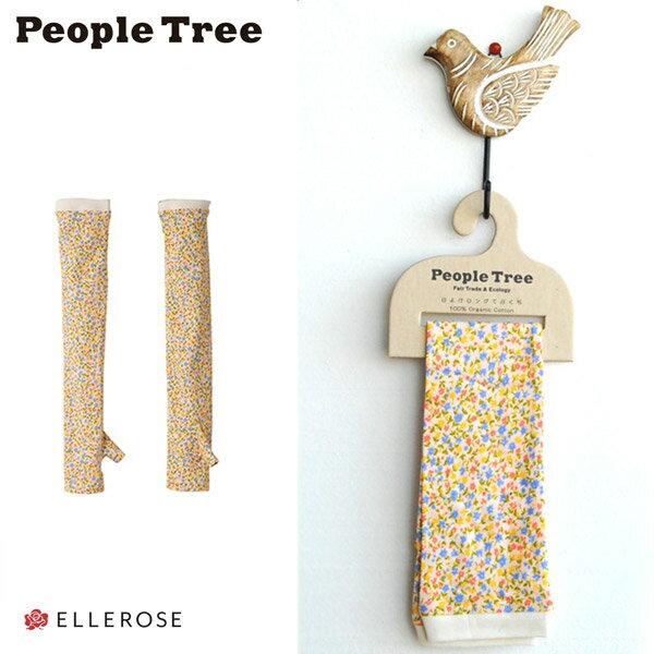 【在庫限り 返品不可】peopletreeピープルツリー OCミニフラワー・日よけロング手袋・イエロー系 [172330] 日除け 日焼け止め UV 花柄 オーガニックコットン グローブ かわいい 送料別