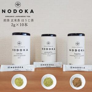 NODOKA ノドカ 日本茶パウダー スティック 2g×10本(紙缶)ほうじ茶 煎茶 玄米茶 緑茶 茶葉 無農薬 粉末 お茶 日本茶 国産茶葉 国産 日本産 JAS パウダー ドリンク 有機栽培 有機認証 新茶 有機緑