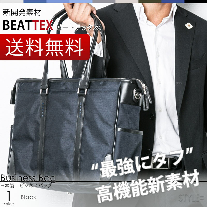 ビジネスバッグ メンズ 日本が誇る鞄産地 豊岡 送料無料 デザイン 大容量収納 テフロン加工 撥水 ショルダーバッグ 2way 通勤 自立 トート PC パソコン レディース ユニセックス 日本製