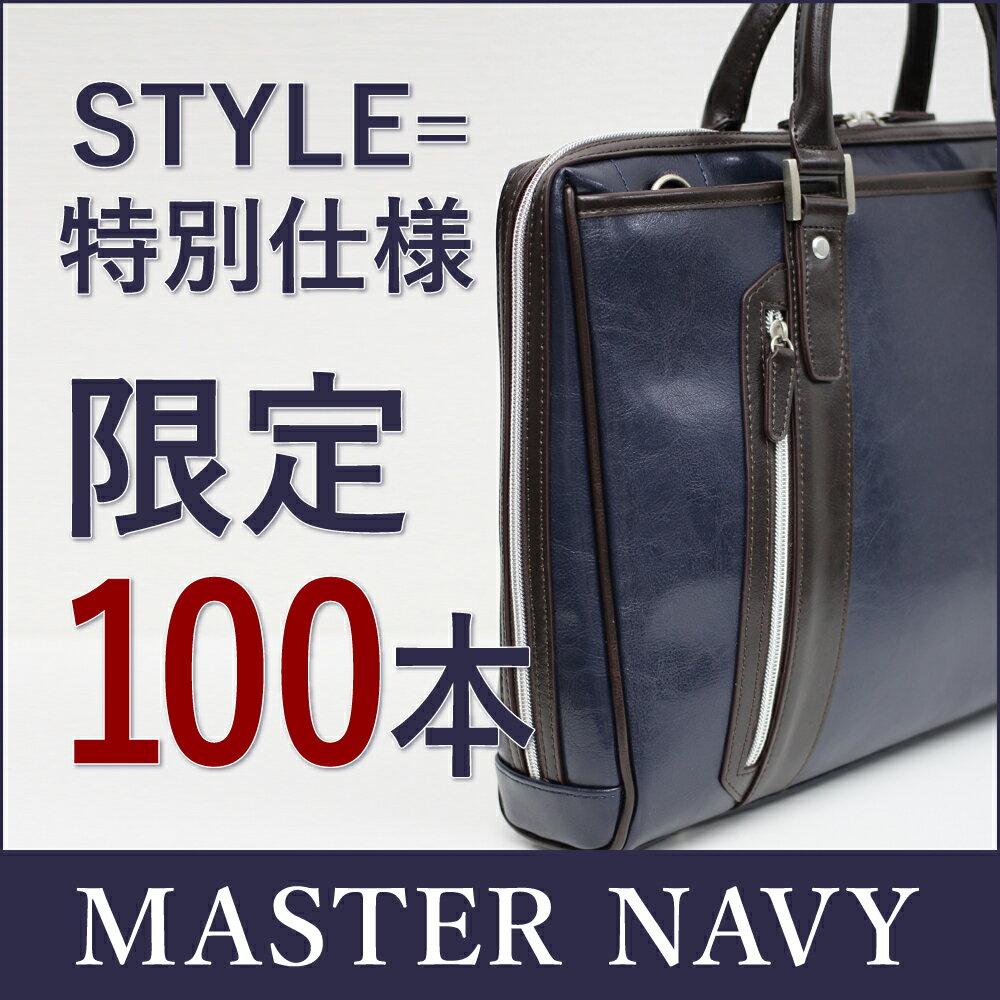 【STYLE=完全別注】MASTER NAVY ビジネスバッグ メンズ 就活 新社会人 A4 2way ギフト 40点以上のパーツにこだわり、ネイビーとブラウンの配色が目を引くビジネスバッグ