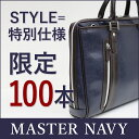【STYLE=完全別注】MASTER NAVY ビジネスバッグ メンズ 就活 新社会人 A4 2way ギフト 40点以上のパーツにこだわり、…