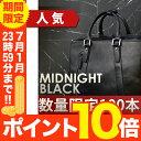 黒に徹底的にこだわった メンズ ビジネスバッグ 40点以上のパーツをシックでモードな MIDNIGHT BLACK A4 2way PC パソコン ギフト ブリ…