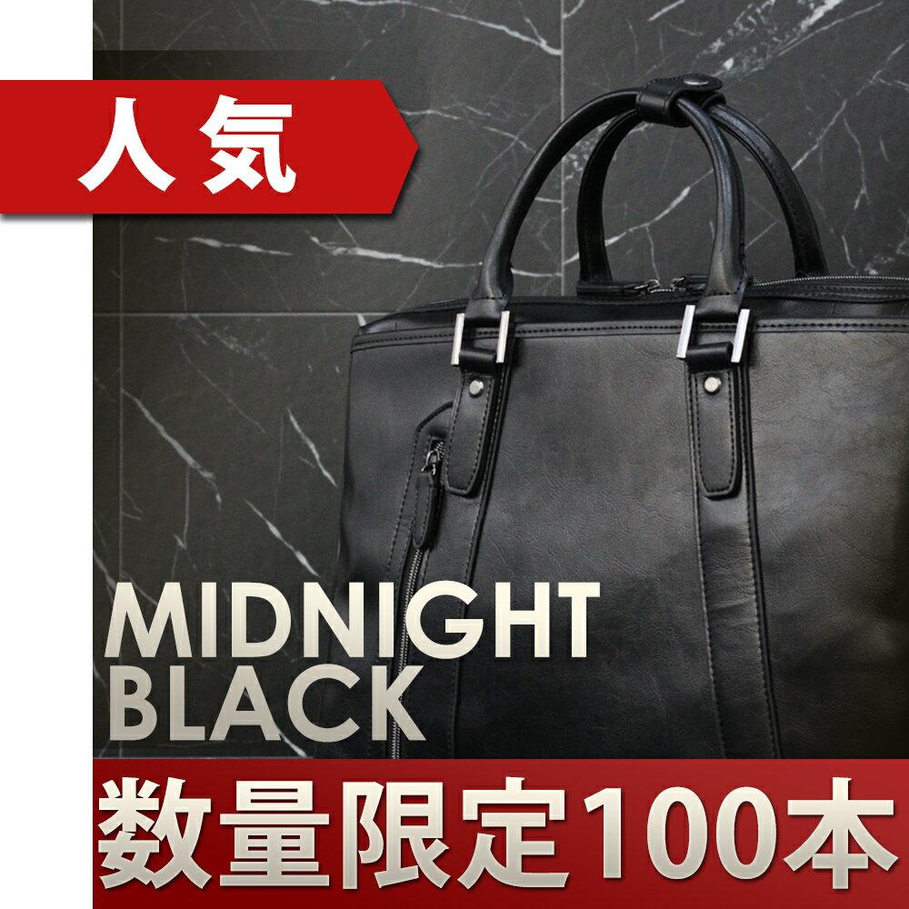 「黒」に徹底的にこだわった メンズ ビジネスバッグ 40点以上のパーツをシックでモードな MIDNIGHT BLACK に変更した 当店オリジナルカラー
