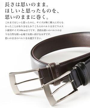 【送料無料】ベルトロングサイズ(大きいサイズ)ロングベルトビジネス14種類ウエストサイズ140cmまで対応メンズピンバックルフィットバックル