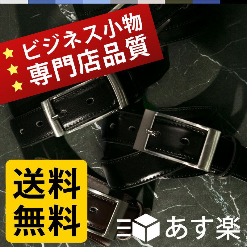 【送料無料】 ベルト メンズ 牛革 ビジネス 選べる9種類 黒 ブラック 茶 ブラウン レザー 革 ベルト クールビズ フォーマル シンプル スーツ ビジネスベルト 本革