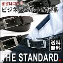 【送料無料】 ベルト メンズ 牛革 ビジネス 選べる9種類 黒 ブラック 茶 ブラウン レザー 革 ベルト クールビズ フォーマル シンプル …
