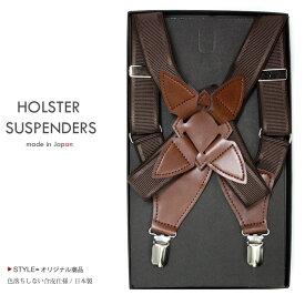 ホルスターサスペンダー メンズ(ガンタイプサスペンダー)ビジネス フェイクレザー(ブラウン)・ダークブラウン 日本製