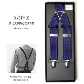 サスペンダー メンズ X型 25mm幅 ネイビーブルー(紺) SP柄 スーツ・フォーマル・ビジネス・カジュアルに 【送料無料】