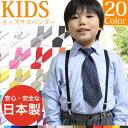 【安心の日本製】 サスペンダー キッズ 用 - 男の子 & 女の子 / 少し細身がカッコいい15mm幅 X型 / 全20色 / 黒 ・ 白 ・ 茶・・・