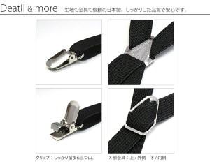 大阪の職人が作った日本製サスペンダー全20色!メンズもレディースもキッズもOK!サイズが選べるM/Lで展開。メール便可♪やせてはけなくなったデニムもパンツも復活!【あす楽対応】【メール便OK】【楽ギフ_包装】