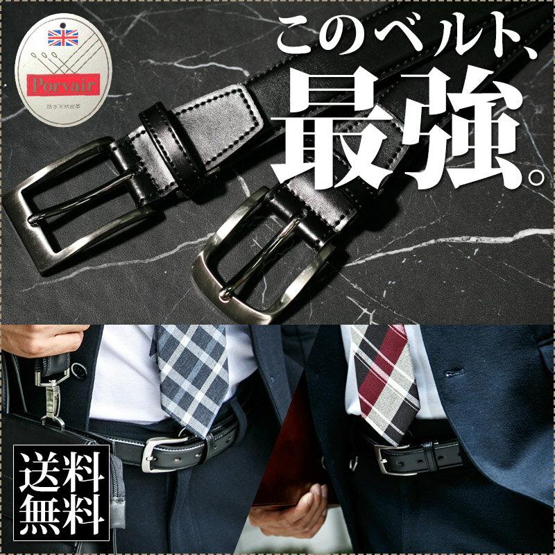 【完全別注 STYLE=限定】 この ベルト メンズ 最強 。 ヒントは高校野球にあった!野球 ベルト をビジネス仕様にカスタマイズした最強に丈夫な ビジネスベルト 防水 本革 日本製 メンズ 送料無料