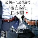 【完全別注 STYLE=限定】 徹底的に日本製【送料無料】ベルト メンズ 本革 ビジネス 牛革 日本製 ブラック ブラウン