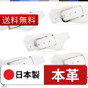 【送料無料】 日本製にこだわったホワイトレザー ベルト メンズ ・ レディース 本革 日本製 ホワイト 全5種類 白 革 3…